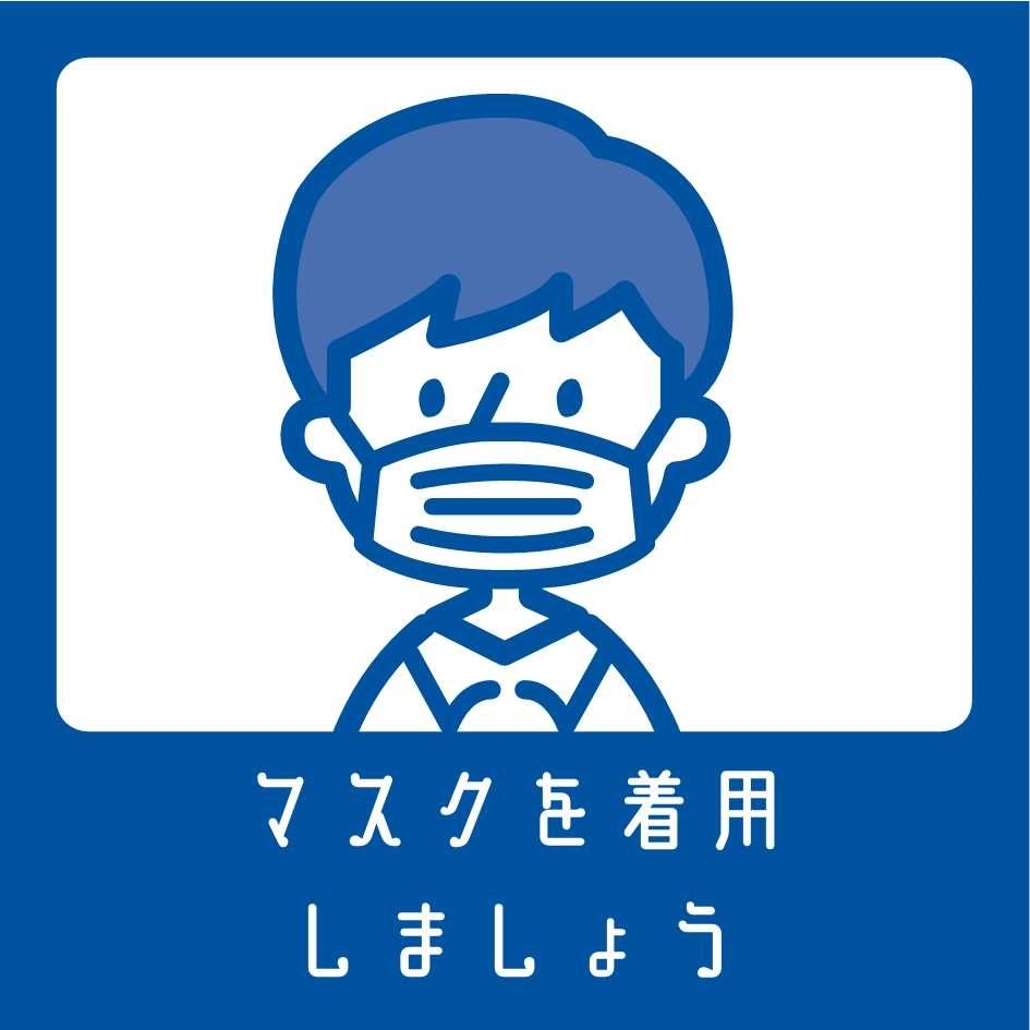 コロナ 角田